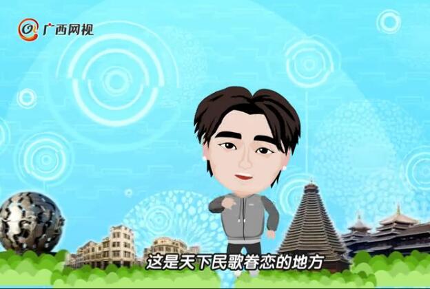 广西新闻网原创音乐MV《这!就是广西》