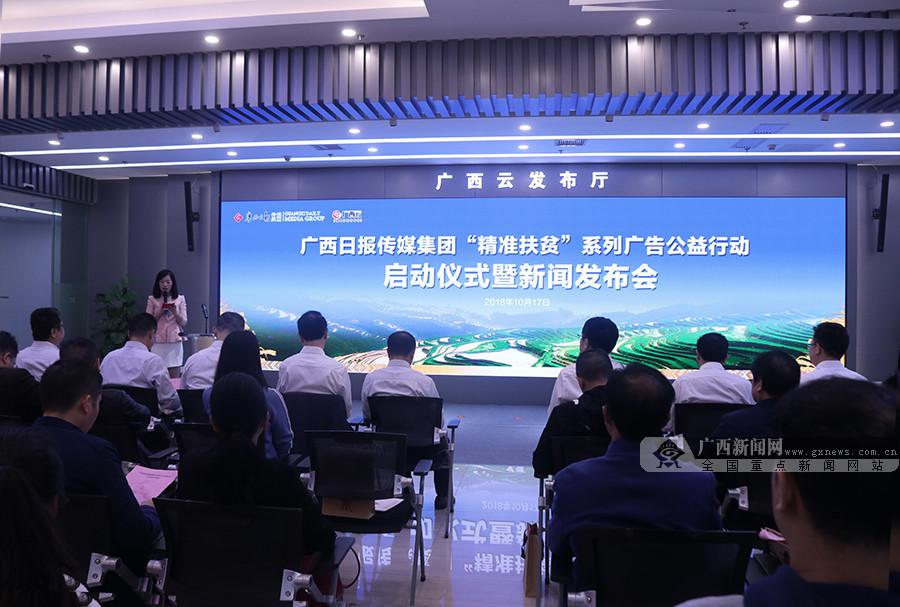 广西日报传媒集团推出精准扶贫系列广告公益行动