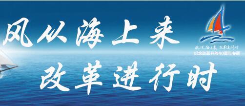 风从海上来 改革进行时