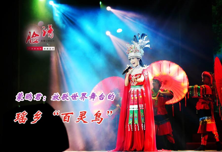 """【脸谱】蒙鹂君:放歌世界舞台的瑶乡""""百灵鸟"""""""
