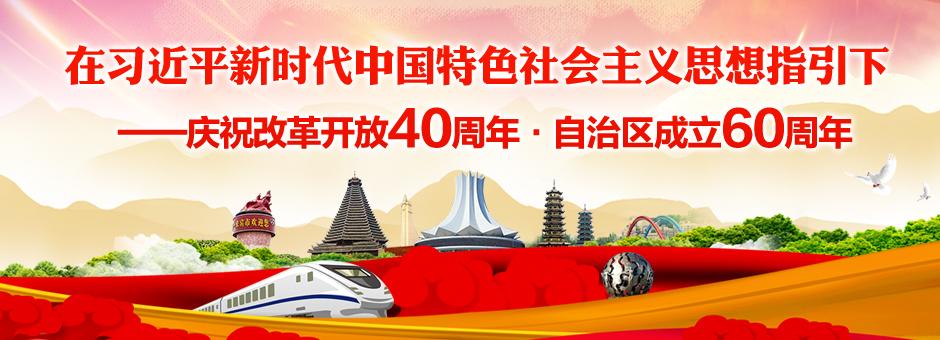 庆祝改革开放40周年・自治区成立60周年