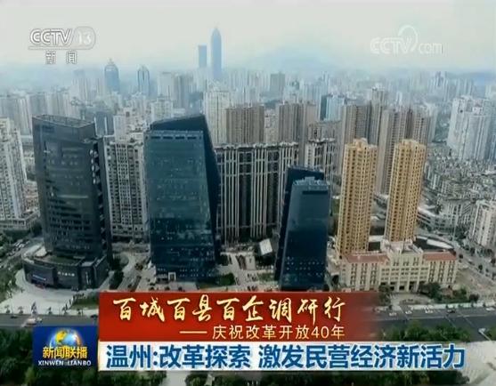 温州:改革探索 激发民营经济新活力
