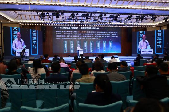 广西网络媒体峰会��大咖共话媒体融合新发展(图)