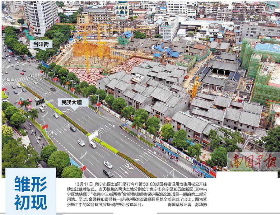 """10月18日焦点图:""""老南宁三街两巷""""改造项目雏形初见"""