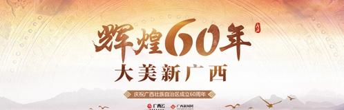 辉煌60年 大美新广西――广西壮族自治区成立60周年大型融媒体专题报道