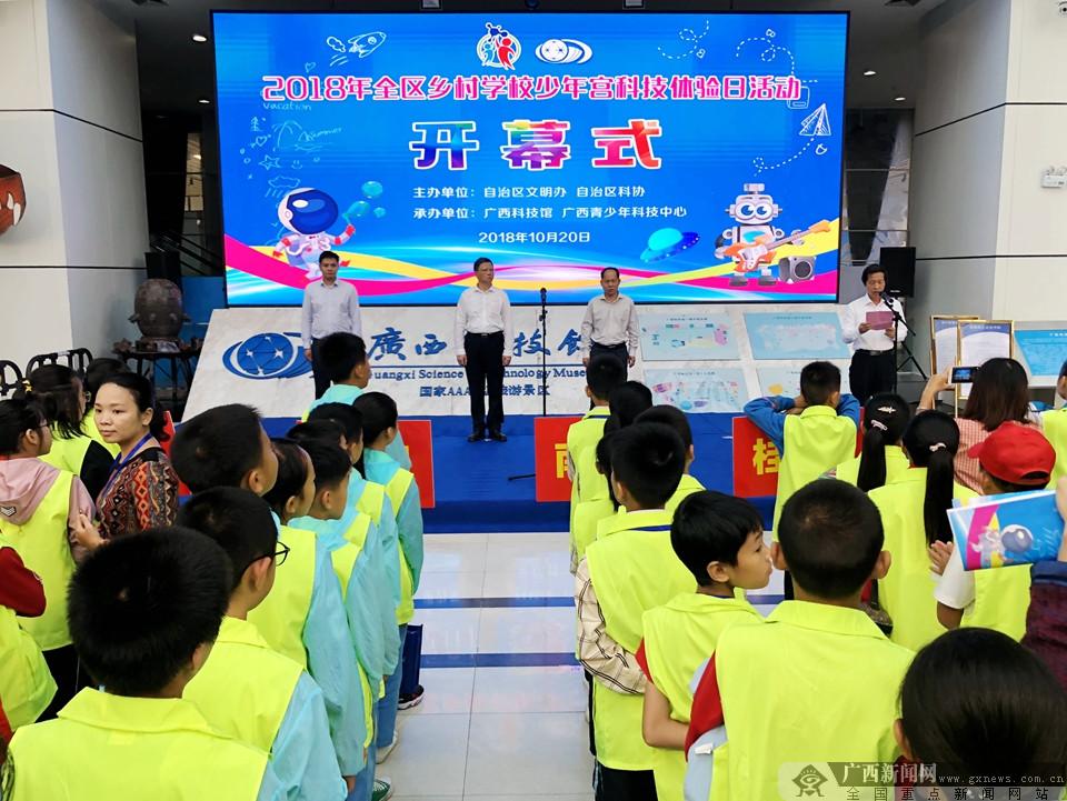 高清:2018全区乡村学校少年宫科技体验日活动启动
