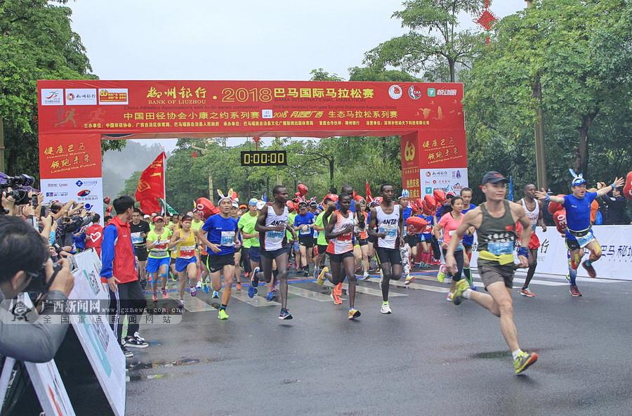 2018年巴马国际马拉松赛开跑 近万人参加比赛