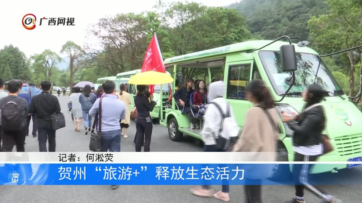 贺州��旅游+��释放生态活力