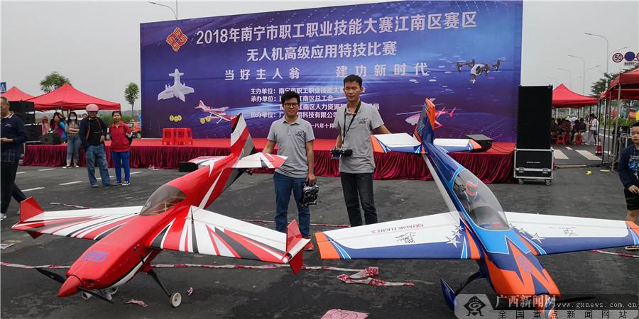 无人机高级应用特技比赛在南宁举行