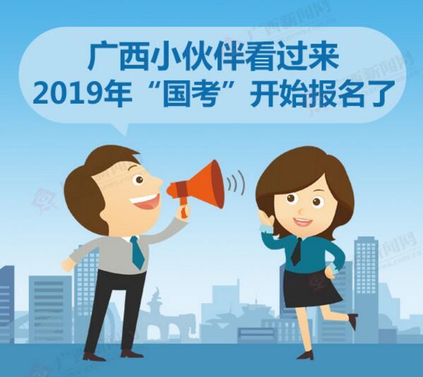 """[图解]广西小伙伴看过来 2019年""""国考""""开始报名了"""