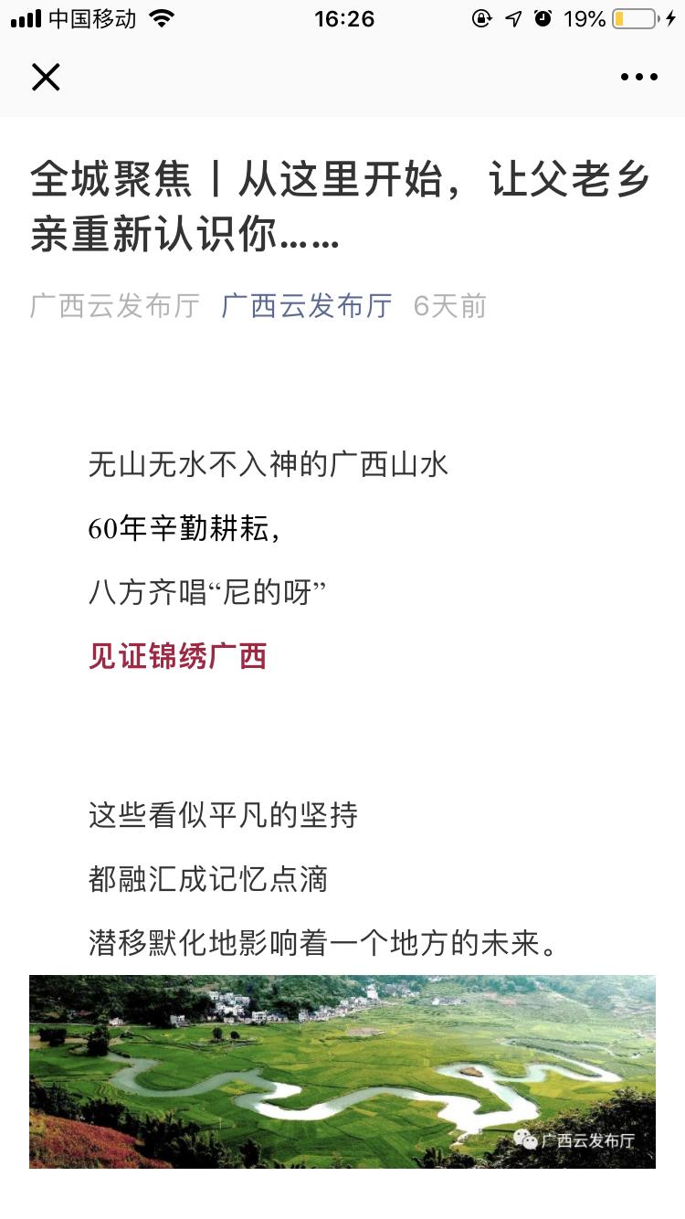 广西云发布厅微信