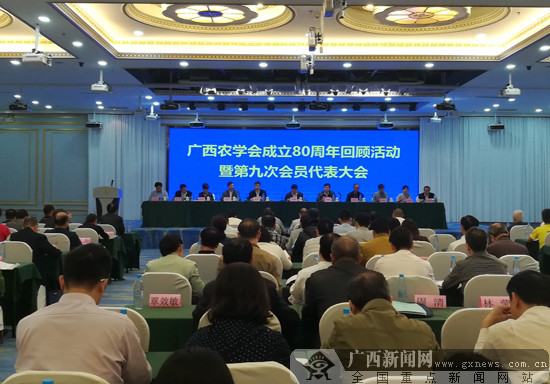 广西农学会成立80周年回顾大会在南举行