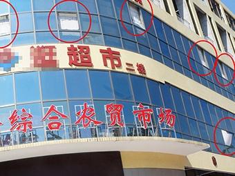 10月31日焦點圖:鋼化玻璃頻自爆 市場樓上多空窗