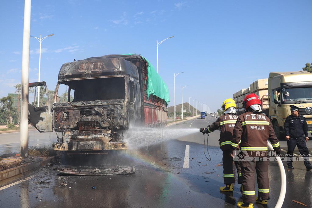柳州:大货车行驶途中突起大火 驾驶室被烧毁