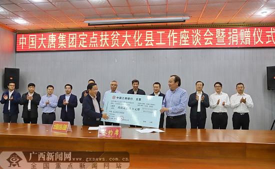 大唐集团向大化县捐赠929万元定点扶贫专项资金