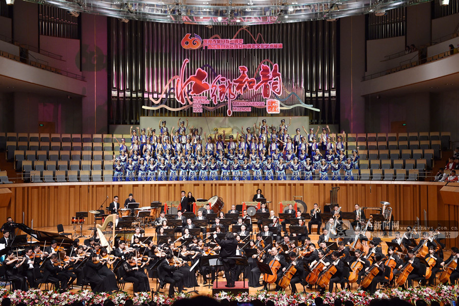 交响音乐会《壮乡和韵》亮相国家大剧院(图)