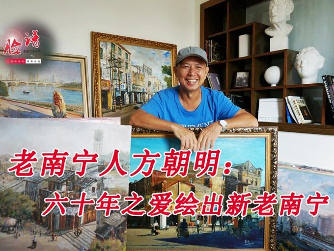 [脸谱]老南宁人方朝明:六十年之爱绘出新老南宁