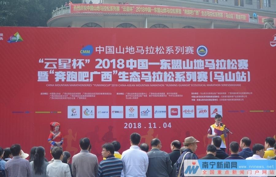 2018中国-东盟山地马拉松赛(马山站)掠影
