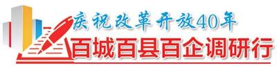 【庆祝改革开放40年 百城百县百企调研行】北京海淀区走出一条特色创新之路