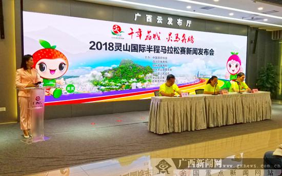 2018灵山国际半程马拉松12月开赛 报名通道已开启