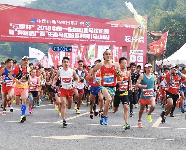 高清:2018中国-东盟山地马拉松赛热力开跑