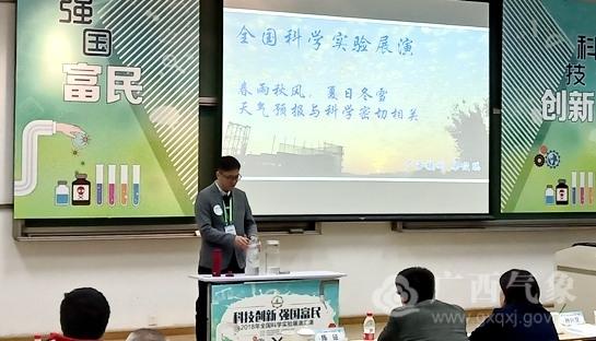 广西气象选手荣获全国科学实验展演汇演活动优胜奖