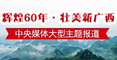 辉煌60年 大美新广西――中央媒体大型主题报道