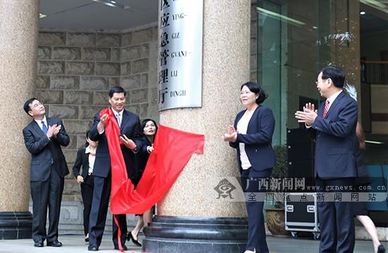 广西壮族自治区应急管理厅挂牌成立(组图)