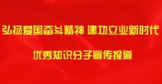 弘扬爱国奋斗精神 建功立业新时代