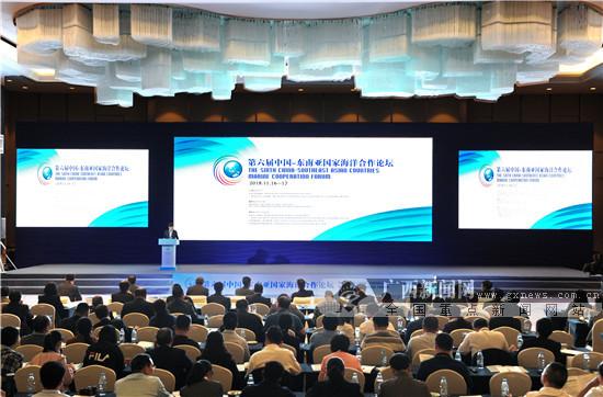 """第六届""""中国-东南亚国家海洋合作论坛""""在北海举行"""