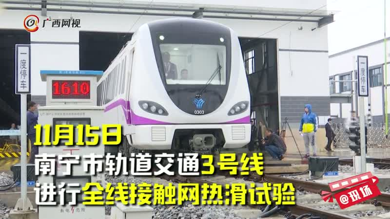 好消息!南宁地铁3号线完成热滑试验 已具备开行条件!