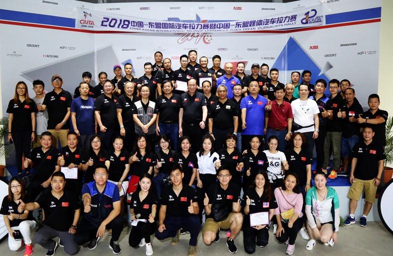 2018中国-东盟国际汽车拉力赛在新加坡圆满落幕