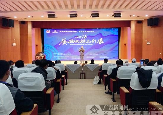 2018广西民族志影展开幕 近200部民族志影片参展