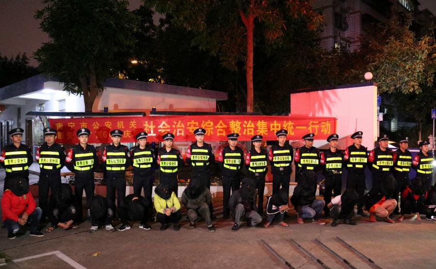 """依托""""神剑""""专项行动 南宁警方综合整治社会治安"""