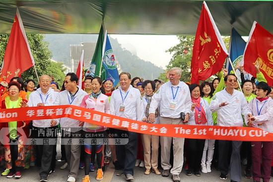 行走寿乡!首届巴马国际健康徒步大会开幕