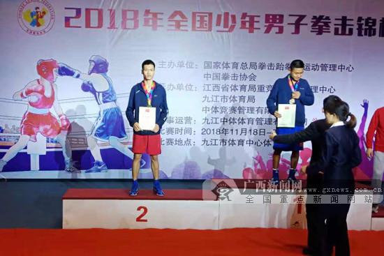 广西小将2018全国少年男子拳击锦标赛收获银牌