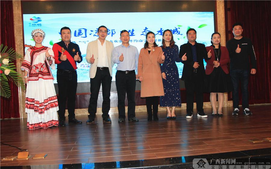 贵州水城冬约南宁旅游推介会举行