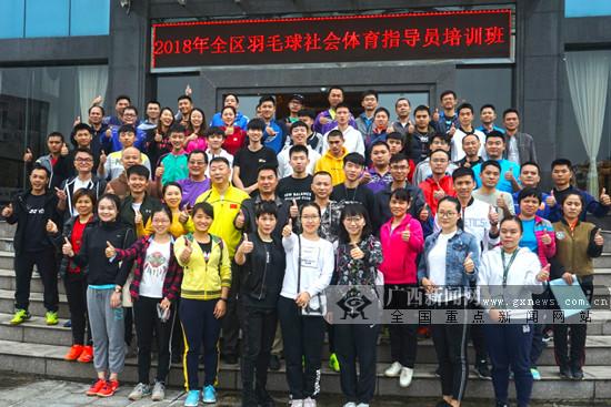 2018广西羽毛球社会体育指导员培训活动登陆防城