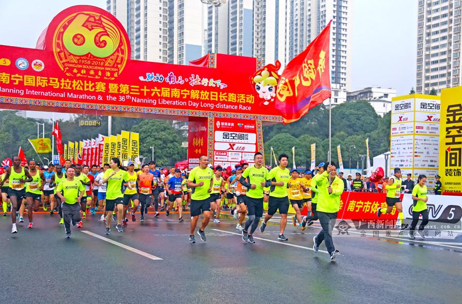第十三届南马落幕 26000名选手跑步认识新南宁