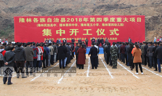 隆林集中开工4个重大项目 总投资8.3亿元(图)