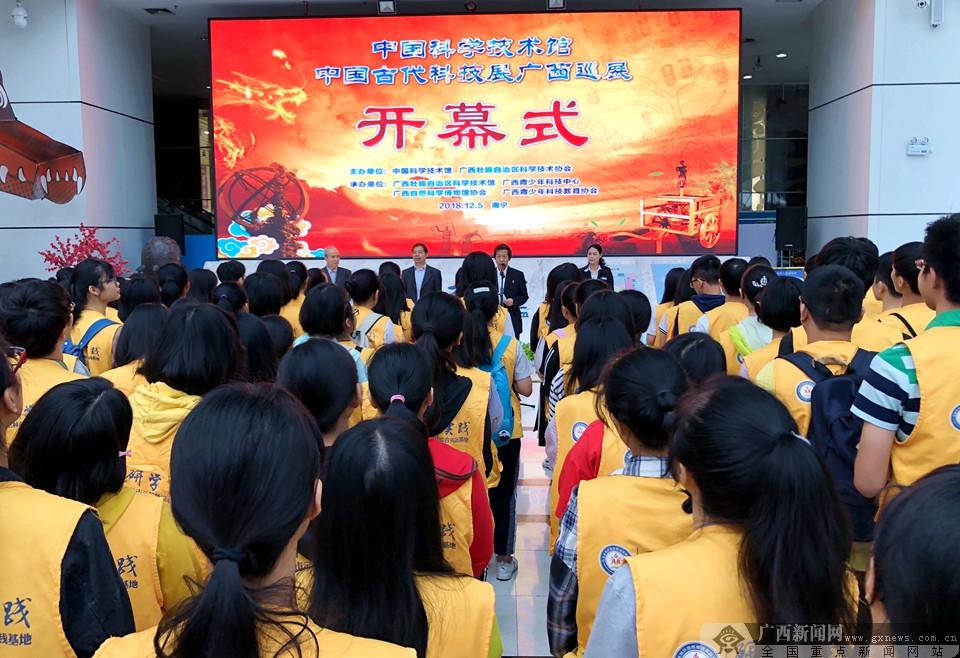 中国科技馆中国古代科技展广西巡展 持续至明年3月