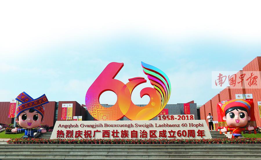"""12月6日焦点图:南宁""""梳妆打扮""""迎接自治区60华诞"""