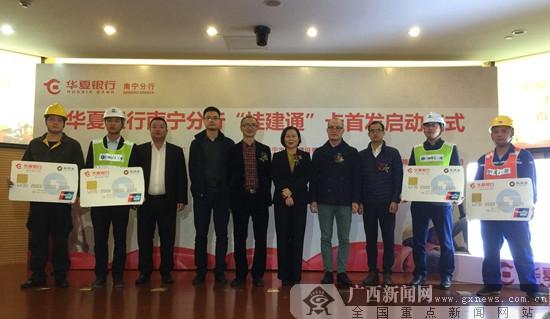 """""""桂建通""""卡首发 实现一人一卡保护建筑农民工利益"""