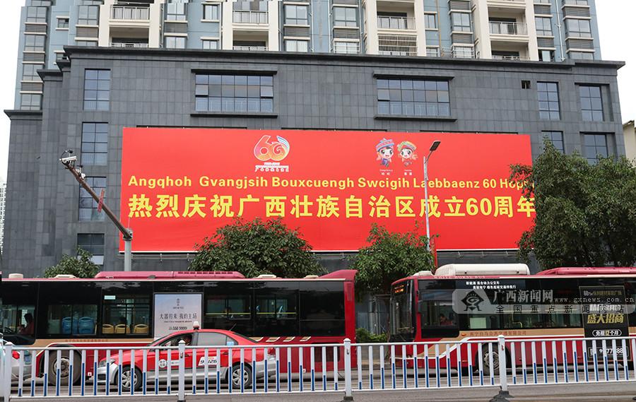 高清:庆祝自治区60华诞 南宁街头喜气洋洋