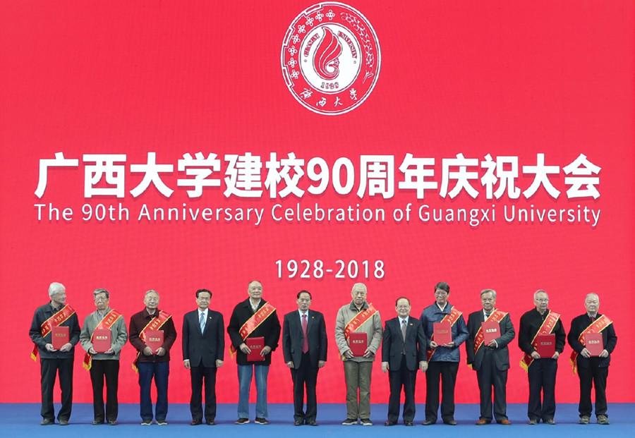 广西大学举行建校90周年庆祝大会