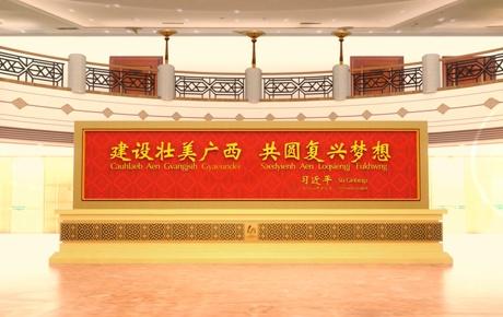 极速大发时时彩壮族自治区成立60周年 习近平总书记题词贺匾揭幕