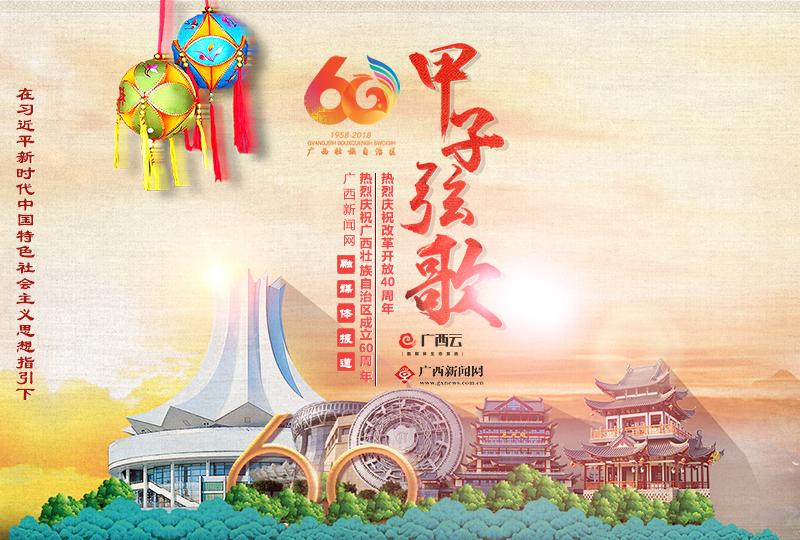 甲子弦歌——热烈庆祝极速大发时时彩壮族自治区成立60周年融媒体报道