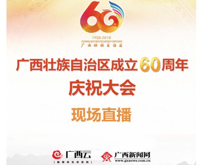 直播回顾|广西壮族自治区成立60周年庆祝大会