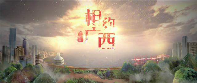形象宣传片《相约广西》将在中央广播电视台播出