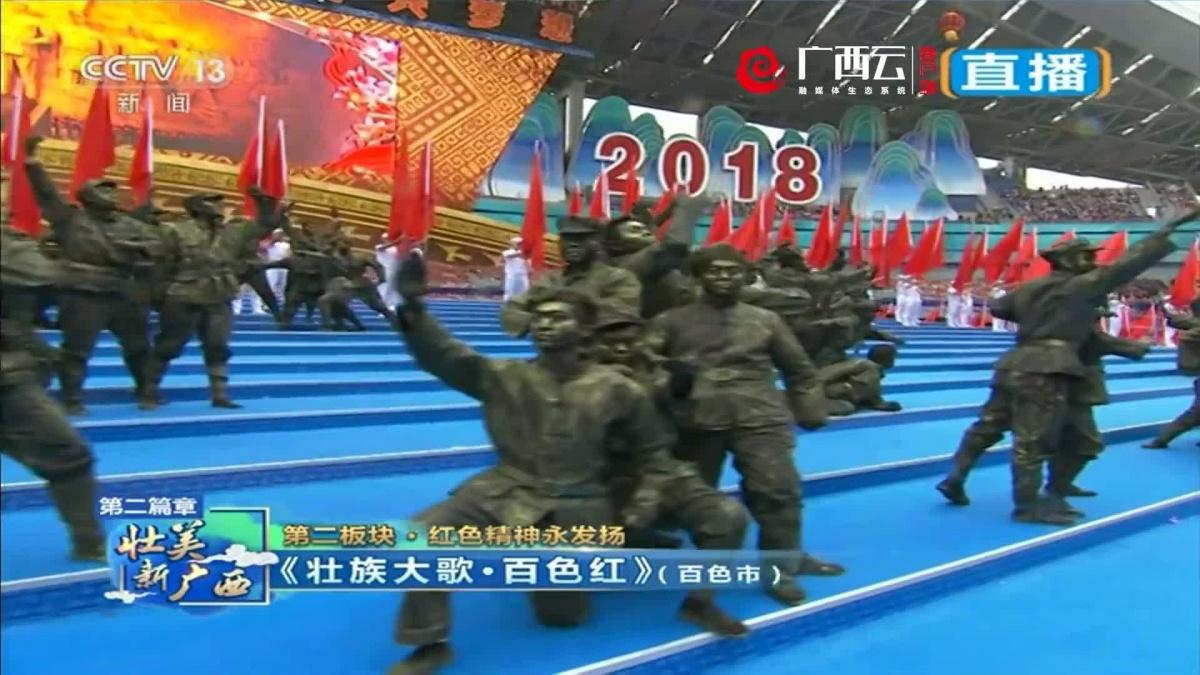 百色市:壮族大歌・百色红